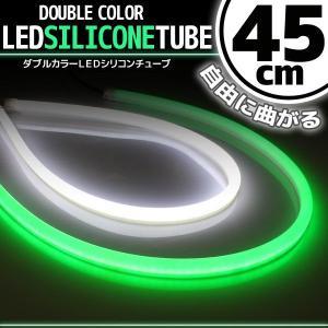 シリコンチューブ LED ライト ホワイト/グリーン 45cm 2本セット【クーポン配布中】|rise-corporation-jp