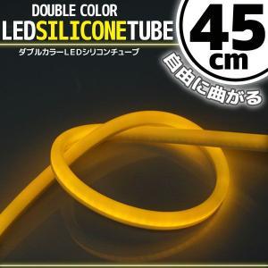 シリコンチューブ LED ライト ホワイト/オレンジ(アンバー) 45cm【クーポン配布中】|rise-corporation-jp