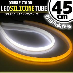 シリコンチューブ LED ライト ホワイト/オレンジ(アンバー) 45cm 2本セット【クーポン配布中】|rise-corporation-jp