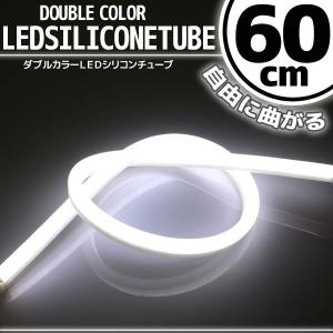 シリコンチューブ LED ライト ホワイト 60cm【クーポン配布中】|rise-corporation-jp