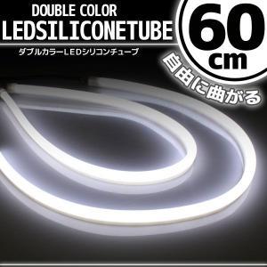 シリコンチューブ LED ライト ホワイト 60cm 2本セット【クーポン配布中】|rise-corporation-jp