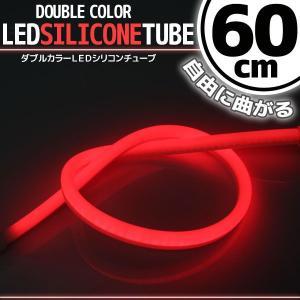 シリコンチューブ LED ライト ホワイト/レッド 60cm【クーポン配布中】|rise-corporation-jp