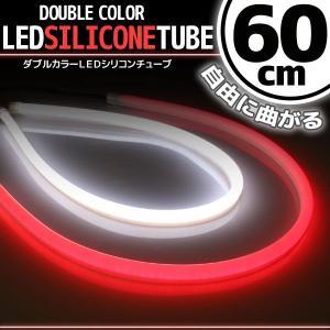 シリコンチューブ LED ライト ホワイト/レッド 60cm 2本セット【クーポン配布中】|rise-corporation-jp