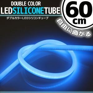 シリコンチューブ LED ライト ホワイト/ブルー 60cm【クーポン配布中】|rise-corporation-jp