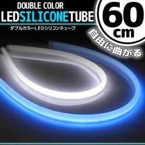 シリコンチューブ LED ライト ホワイト/ブルー 60cm 2本セット【クーポン配布中】|rise-corporation-jp
