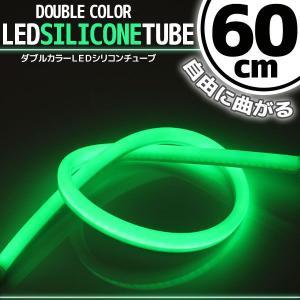 シリコンチューブ LED ライト ホワイト/グリーン 60cm【クーポン配布中】|rise-corporation-jp
