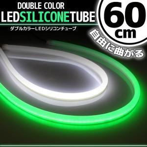 シリコンチューブ LED ライト ホワイト/グリーン 60cm 2本セット【クーポン配布中】|rise-corporation-jp