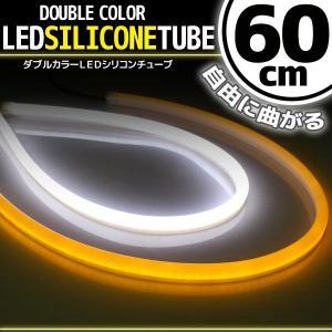シリコンチューブ LED ライト ホワイト/オレンジ(アンバー) 60cm 2本セット【クーポン配布中】 rise-corporation-jp