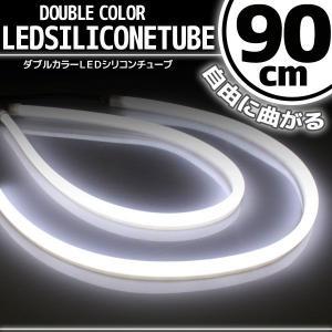 シリコンチューブ LED ライト ホワイト 90cm 2本セット【クーポン配布中】|rise-corporation-jp