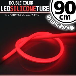 シリコンチューブ LED ライト ホワイト/レッド 90cm【クーポン配布中】|rise-corporation-jp