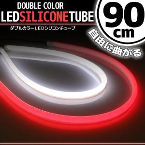 シリコンチューブ LED ライト ホワイト/レッド 90cm 2本セット【クーポン配布中】 rise-corporation-jp