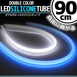 シリコンチューブ LED ライト ホワイト/ブルー 90cm 2本セット【クーポン配布中】 rise-corporation-jp