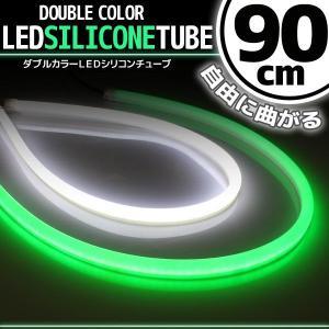 シリコンチューブ LED ライト ホワイト/グリーン 90cm 2本セット【クーポン配布中】|rise-corporation-jp