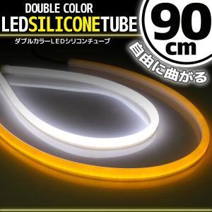 シリコンチューブ LED ライト ホワイト/オレンジ(アンバー) 90cm 2本セット【クーポン配布中】 rise-corporation-jp