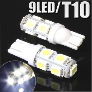 9連 SMD/LEDバルブ T10 ホワイト ウェッジ 2個セット【クーポン配布中】|rise-corporation-jp