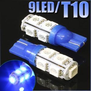 9連 SMD/LEDバルブ T10 ブルー 青 ウェッジ 2個セット 口金 スモール ポジション ライト ランプ  ナンバー ルーム インジケーター マップ|rise-corporation-jp