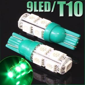 9連 SMD/LEDバルブ T10 グリーン 緑 ウェッジ 2個セット 口金 スモール ポジション ライト ランプ  ナンバー ルーム インジケーター マップ|rise-corporation-jp