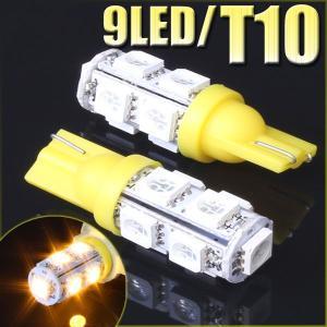 9連 SMD/LEDバルブ T10 イエロー 黄 ウェッジ 2個セット 口金 スモール ポジション ライト ランプ  ナンバー ルーム インジケーター マップ|rise-corporation-jp