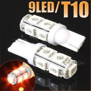 9連 SMD/LEDバルブ T10 オレンジ アンバー 橙 ウェッジ 2個セット 口金 ウインカー スモール ポジション ライト ランプ  ナンバー ルーム インジケーター マップ|rise-corporation-jp