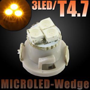 T4.7 SMD/LEDバルブ 3連 オレンジ メーター球【クーポン配布中】 rise-corporation-jp