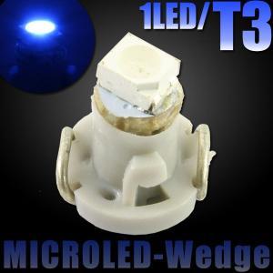 T3 SMD/LEDバルブ 1LED ブルー メーター球【クーポン配布中】 rise-corporation-jp