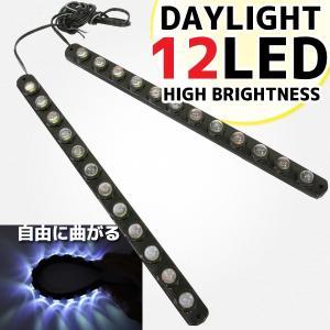 曲面 貼付け 汎用 ラバー LED デイライト 12連 ホワイト  2本セット【クーポン配布中】 rise-corporation-jp