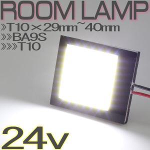 24V 面発光 35.5mm×40.5mm 汎用 LEDルームランプ T10 ウェッジ BA9S /L【クーポン配布中】|rise-corporation-jp