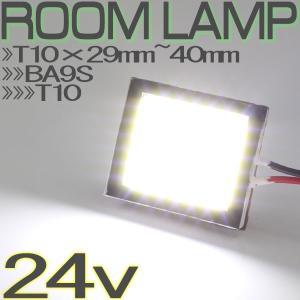 24V 面発光 27mm×32mm 汎用 LEDルームランプ T10 ウェッジ BA9S /M【クーポン配布中】|rise-corporation-jp