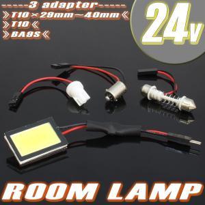24V 面発光 22mm×32mm 汎用 LEDルームランプ T10 ウェッジ BA9S /S【クーポン配布中】|rise-corporation-jp