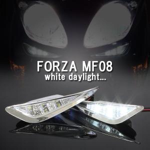 ホンダ FORZA フォルツァ MF08 メッキ フロントダクト デイライト ホワイト発光【クーポン配布中】|rise-corporation-jp