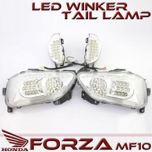 ホンダ FORZA フォルツァ MF10 LED仕様 クリアテール&フロントウィンカーセット ICリレー付【クーポン配布中】|rise-corporation-jp