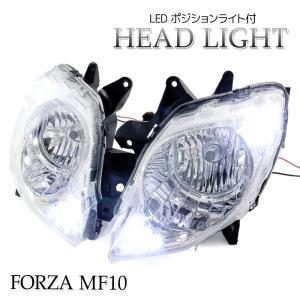 ホンダ FORZA フォルツァ MF10 ヘッドライト LEDポジションランプ付【クーポン配布中】|rise-corporation-jp