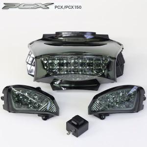 ホンダ PCX125/150 (JF28/KF12) LEDテールランプ リア LEDウインカー セット スモークタイプ【クーポン配布中】|rise-corporation-jp