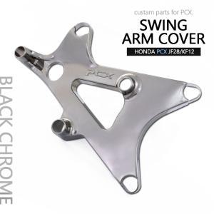 ホンダ PCX125/PCX150 JF28/KF12 ブラックメッキ スイングアームカバー【クーポン配布中】|rise-corporation-jp