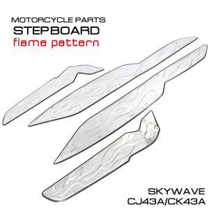 スズキ SKYWAVE スカイウェイブ CJ43A CK43A ステンレス製 ステップボード /炎柄タイプ【クーポン配布中】|rise-corporation-jp
