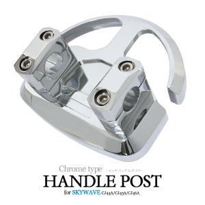 スズキ SKYWAVE スカイウェイブ250 CJ43A/CJ44A/CJ45A/CJ46A メッキハンドルポスト【クーポン配布中】|rise-corporation-jp