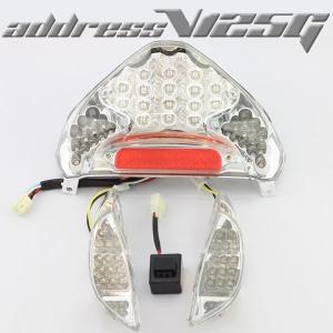スズキ ADDRESS アドレスV125/G LED内蔵型 クリアテールユニット ウインカーセット【クーポン配布中】|rise-corporation-jp