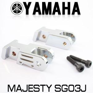 ヤマハ MAJESTY マジェスティ/C SG03J メッキ ローダウンサス ブラケット【クーポン配布中】|rise-corporation-jp