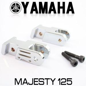 ヤマハ MAJESTY マジェスティ125 5CA メッキ ローダウン ステー ブラケット【クーポン配布中】 rise-corporation-jp