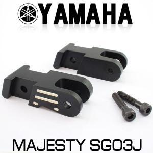 ヤマハ MAJESTY マジェスティ/C SG03J マットブラック ローダウン ブラケット サスペンション【クーポン配布中】|rise-corporation-jp