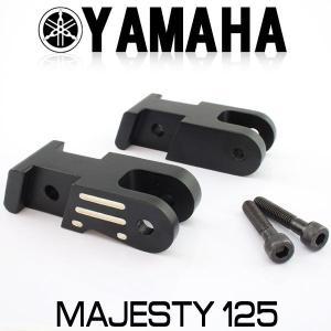 ヤマハ MAJESTY マジェスティ125 5CA マットブラック ローダウン サス ブラケット サスペンション 40mmダウン【クーポン配布中】 rise-corporation-jp