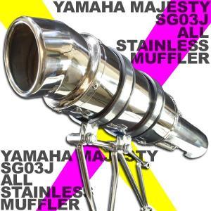 ヤマハ MAJESTY マジェスティ/C SG03J カチ上げ ステンレス マフラー【クーポン配布中】|rise-corporation-jp