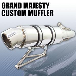 ヤマハ グランドマジェスティ250 SG15J セミアップ マフラー フルエキゾースト ステンレスマ...