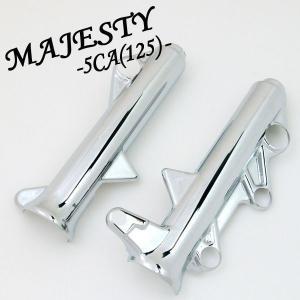 ヤマハ MAJESTY マジェスティ125 マジェスティ125FI(5CA) メッキフロントフォークカバー【クーポン配布中】|rise-corporation-jp