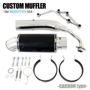 ヤマハ マジェスティ125 5CA オールステンレス カーボンサイレンサー マフラー バッフル フル...