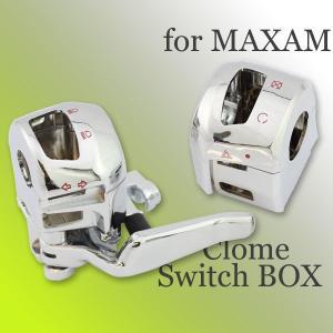 ヤマハ MAXAM マグザム SG17J/SG21J メッキスイッチボックス【クーポン配布中】|rise-corporation-jp