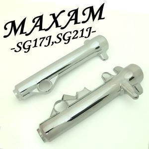 ヤマハ MAXAM マグザム SG17J/SG21J メッキフロントフォークカバー【クーポン配布中】|rise-corporation-jp