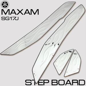 ヤマハ MAXAM マグザム SG17J ステンレス製 ステップボード /炎柄タイプ【クーポン配布中】|rise-corporation-jp
