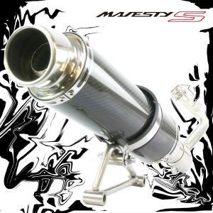 マジェスティS SMAX SG28J カーボンサイレンサー カスタムマフラー【クーポン配布中】|rise-corporation-jp