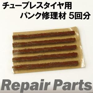 チューブレスタイヤ用 パンク修理材5回分【クーポン配布中】|rise-corporation-jp